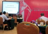 第五届国际乳腺肿瘤整形外科学术研讨会胜利召开