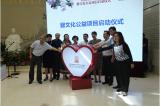"""""""爱相聚""""志愿者团队获中国宋庆龄基金会爨文化公益项目赞助"""