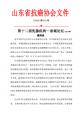 第十二届乳腺疾病—泉城论坛(2019年) 邀请函